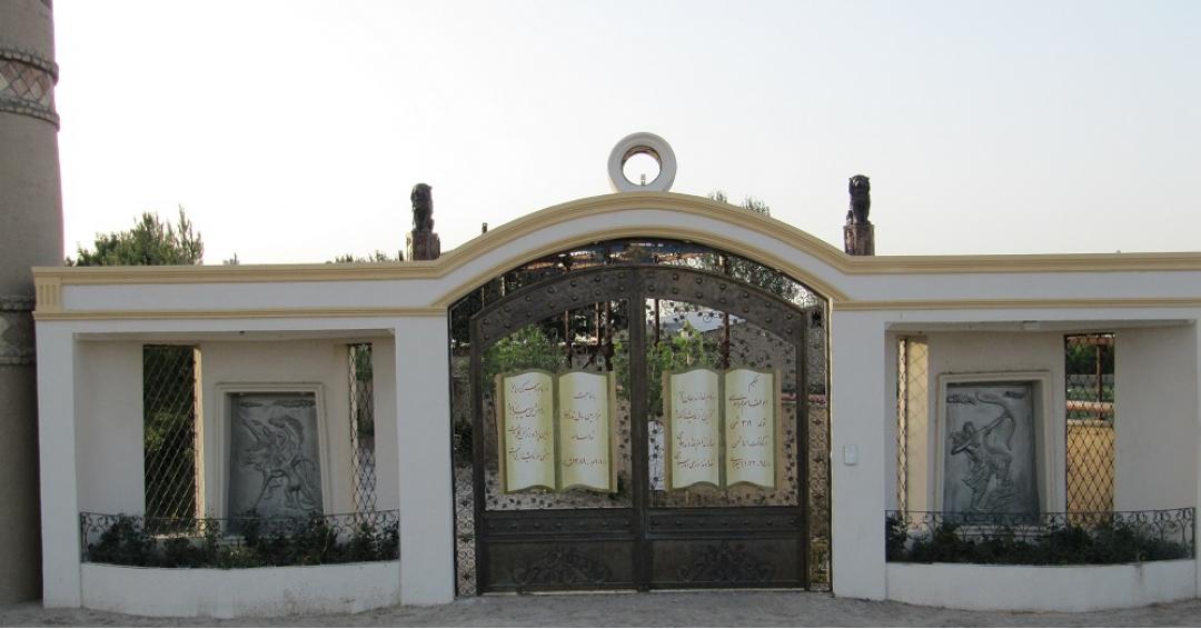 باغ شاهنامه